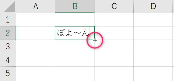 エクセル 隣接する複数のセルに同じ文字を繰り返し入力する方法 ポインタが黒十字に変化