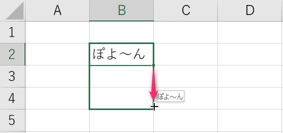 エクセル 隣接する複数のセルに同じ文字を繰り返し入力する方法 マウスで下方向にドラッグ