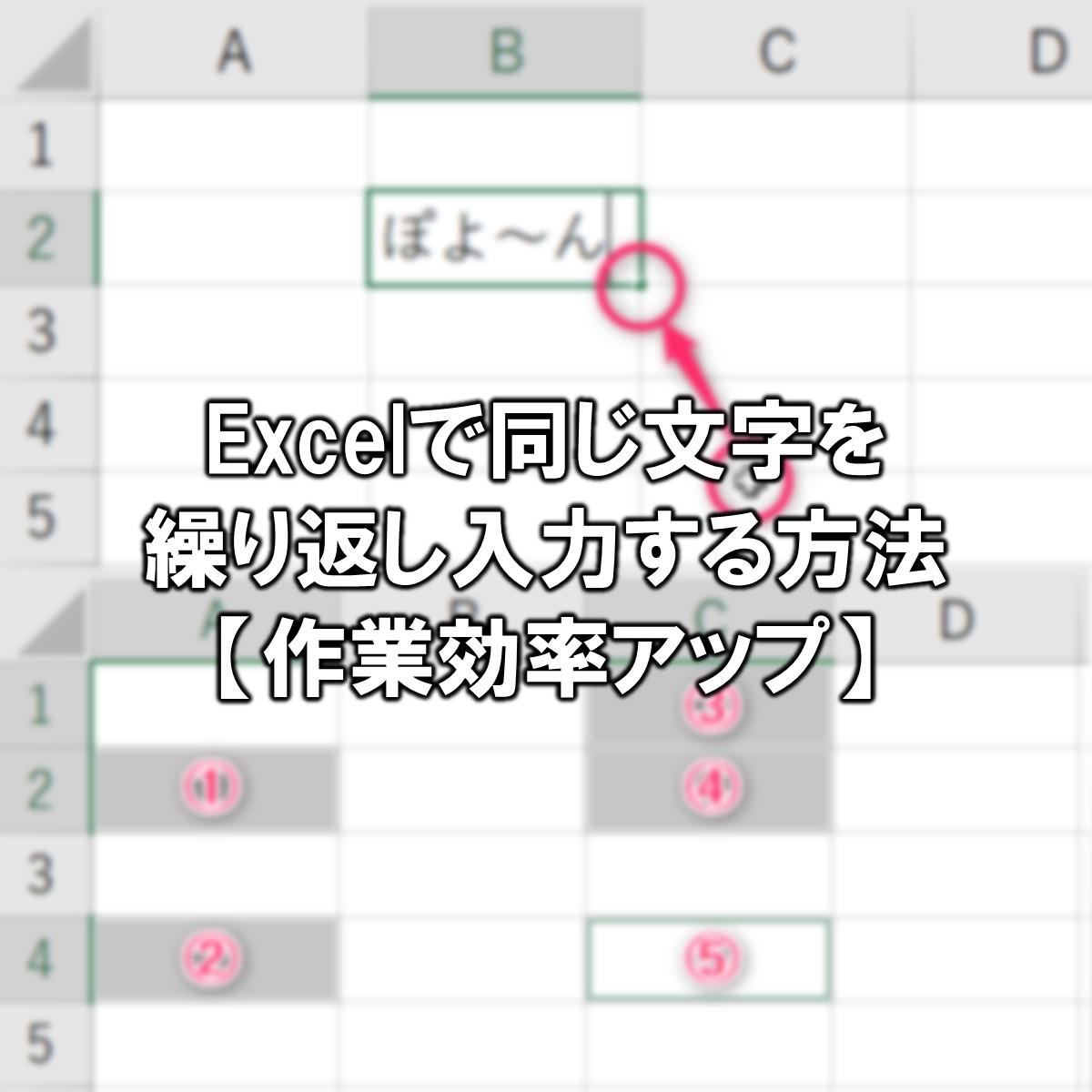 Excelで同じ文字を繰り返し入力する方法