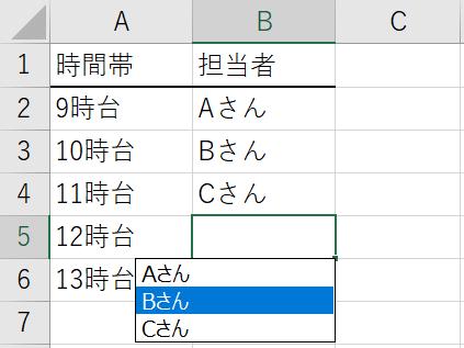 エクセル 入力済みの文字列の一覧から選択して繰り返し入力する方法 一覧から選択