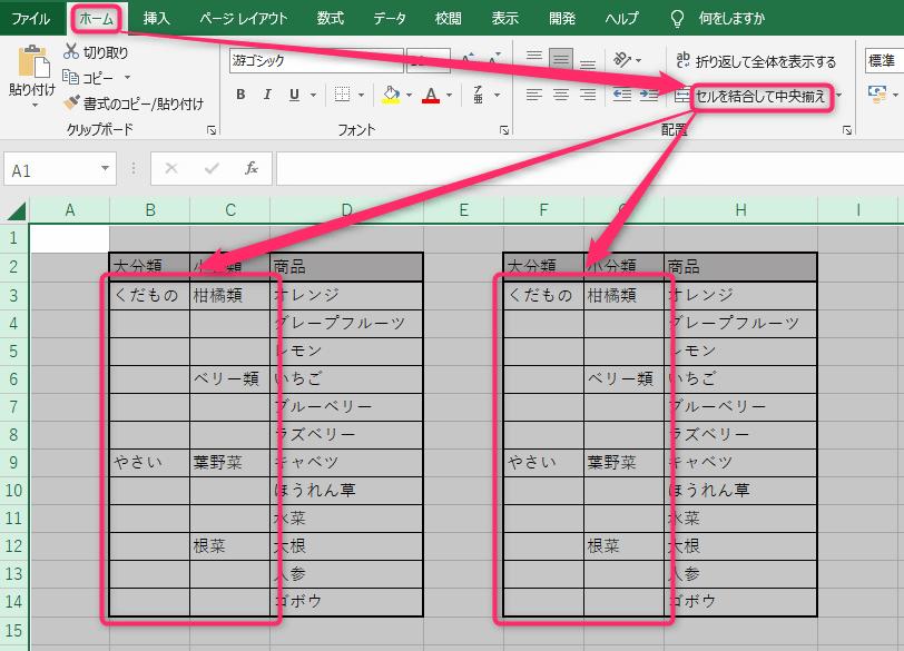 エクセル セル結合 一括解除 「セルを結合して中央揃え」をクリック