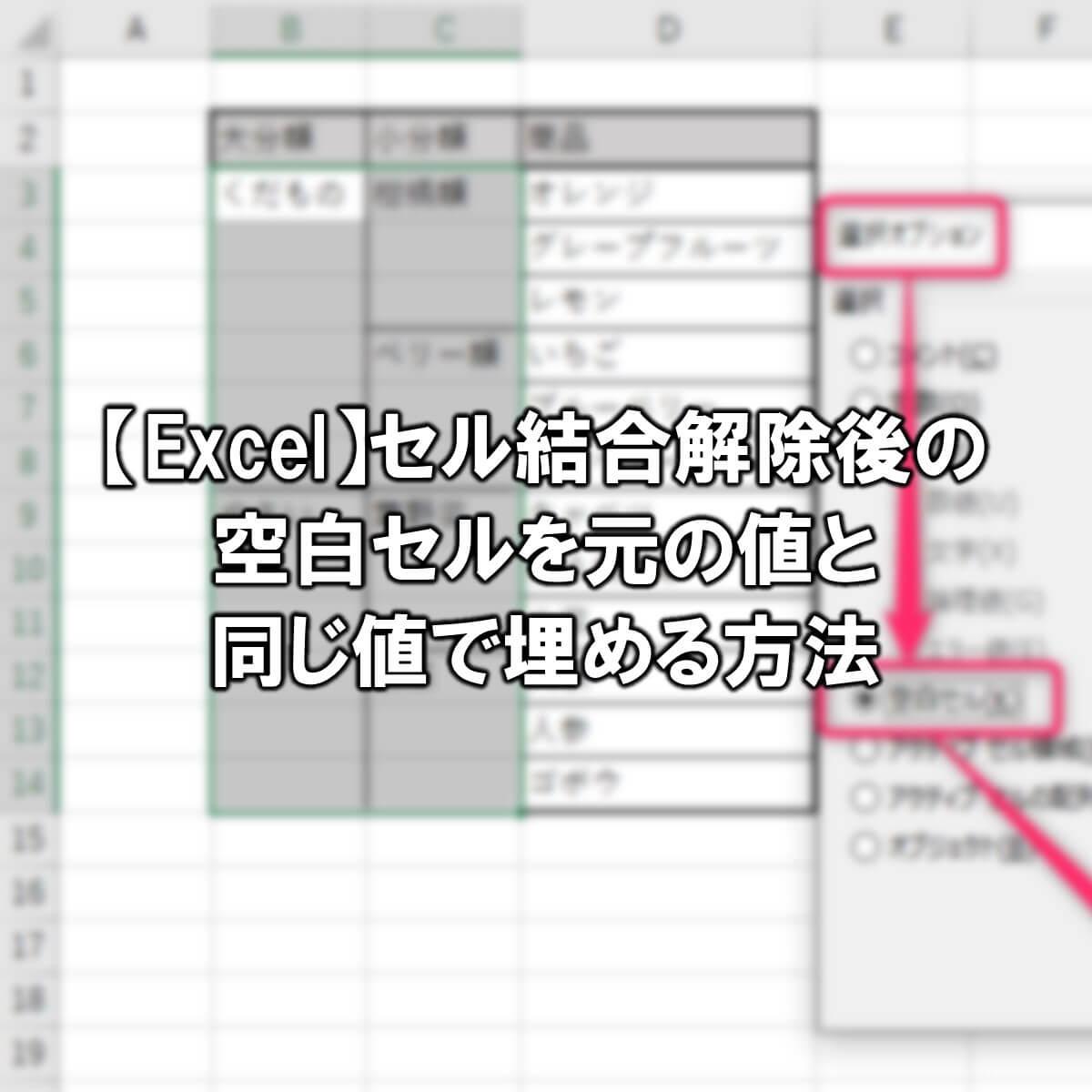 【Excel】セル結合解除後の空白セルを元の値と同じ値で埋める方法