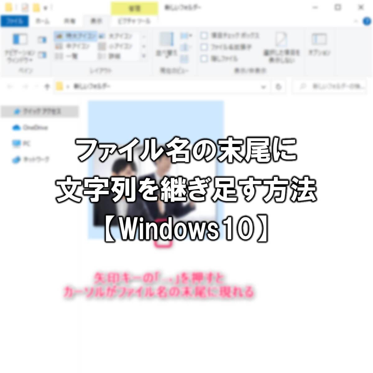 ファイル名に文字を継ぎ足す方法【Windows10ファイル名変更】