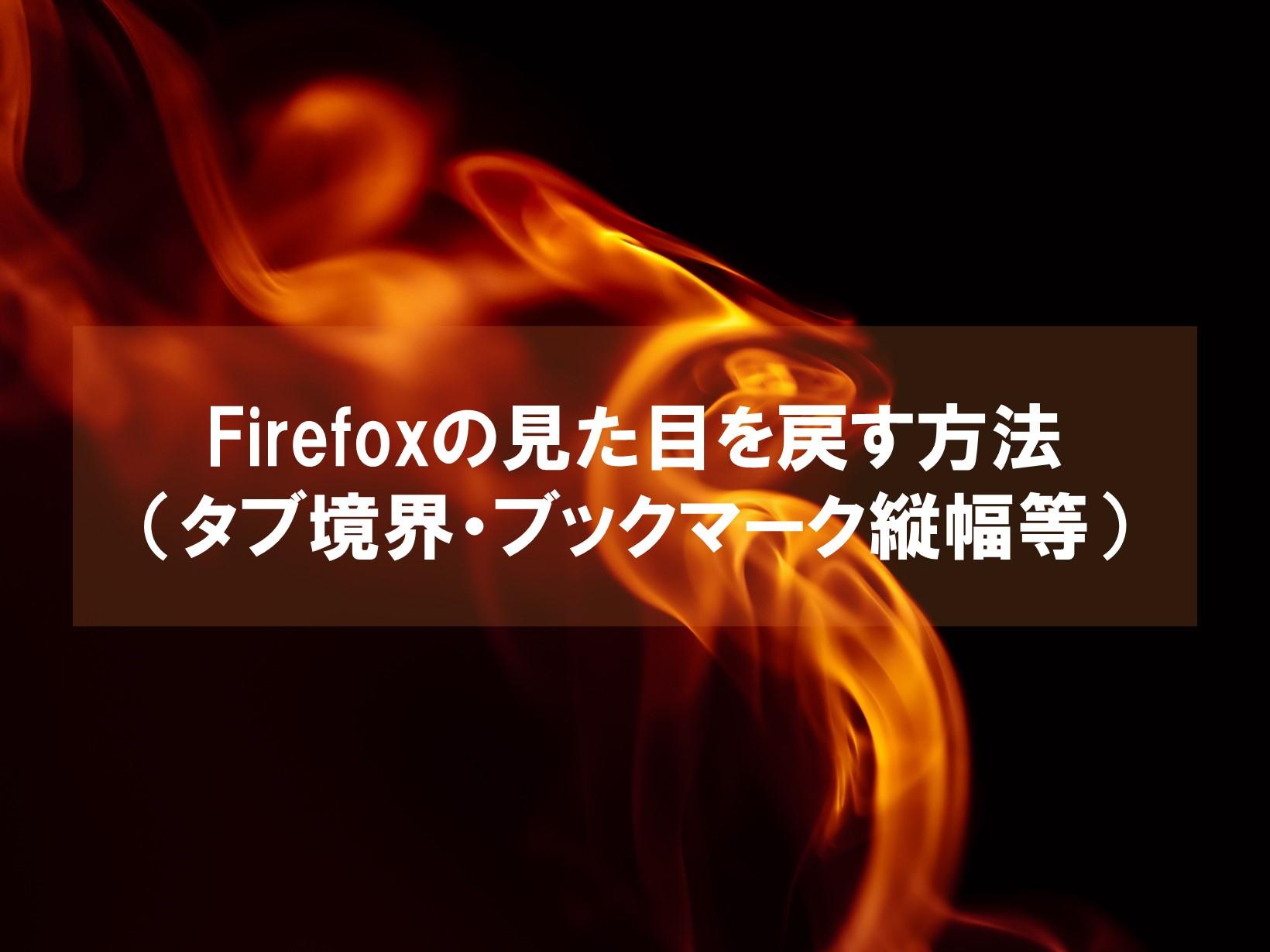 Firefoxの見た目を戻す方法(タブ境界・ブックマーク縦幅等)