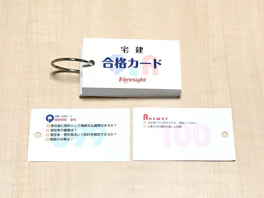 フォーサイト 合格カード