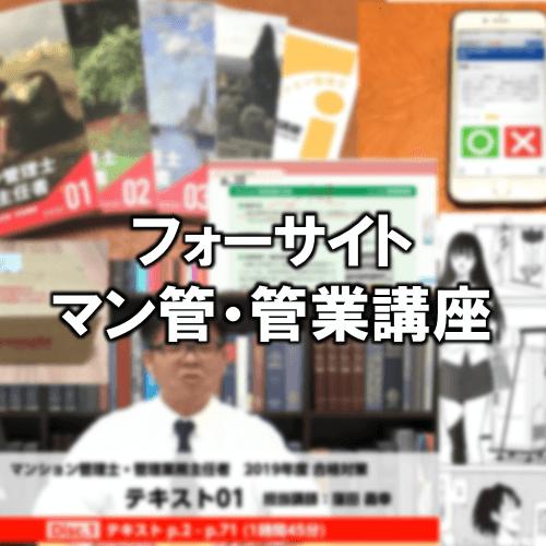 フォーサイト マン管・管業講座【実際に購入・使用した結果20記事】