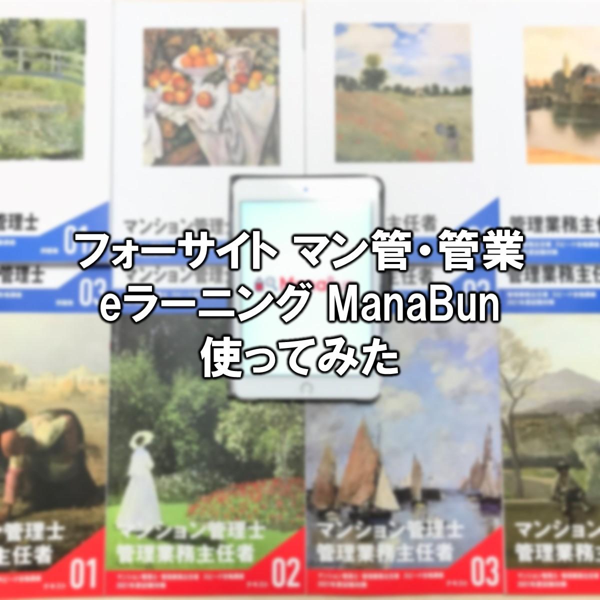 フォーサイト マン管・管業講座eラーニング「ManaBun」使ってみた