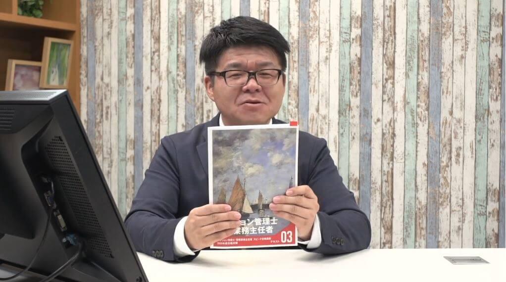 フォーサイト マンション管理士・管理業務主任者講座 eラーニング「ManaBun」窪田先生の講義