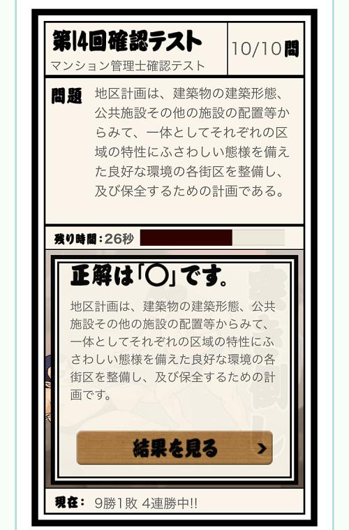 フォーサイト マンション管理士・管理業務主任者講座 eラーニング「ManaBun」確認テスト ゲーム版の解説画面
