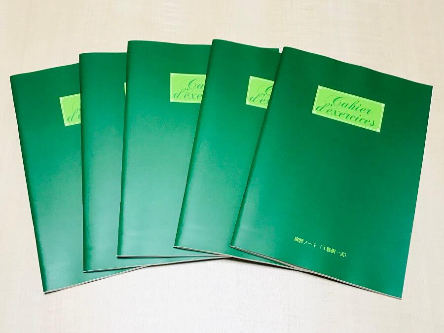 フォーサイト マンション管理士・管理業務主任者講座(マン管・管業講座)演習ノート