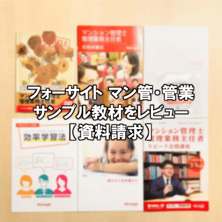 フォーサイト マン管・管業 サンプル教材をレビュー【資料請求】