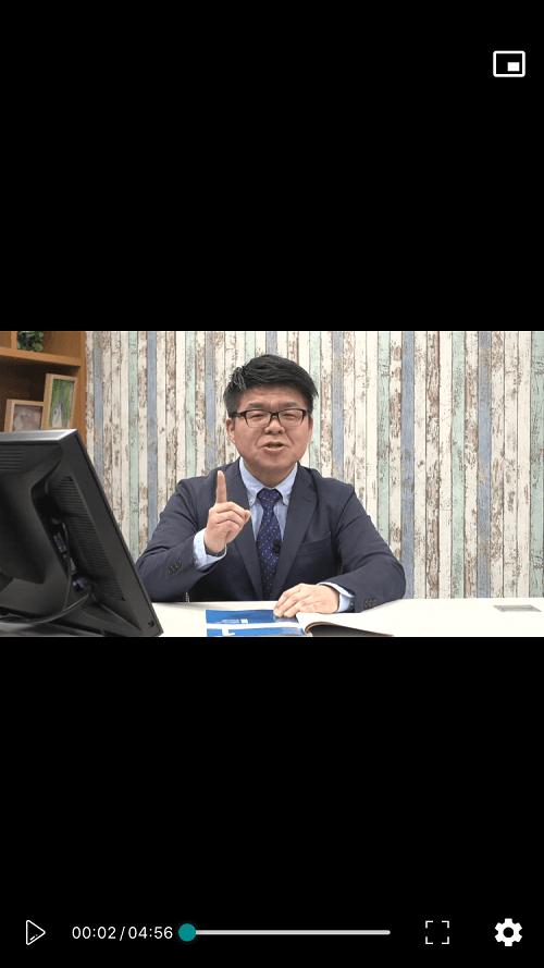 フォーサイト ManaBun(マナブン)講義動画の再生画面