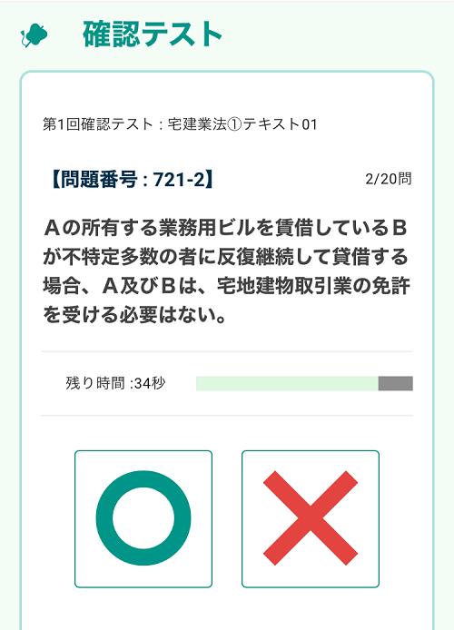 フォーサイト ManaBun(マナブン)確認テストの出題画面