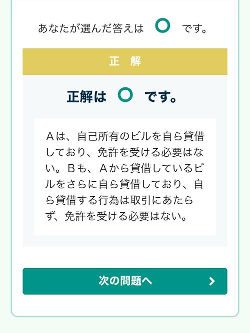フォーサイト ManaBun(マナブン)確認テストの解説画面