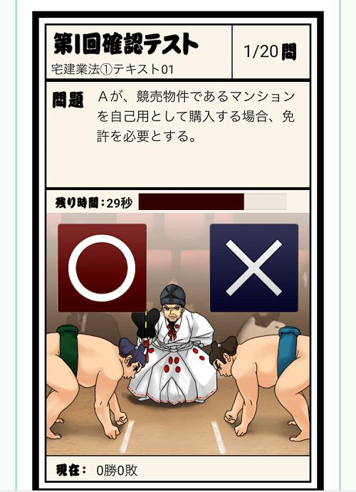 フォーサイト ManaBun(マナブン)確認テスト ゲーム版