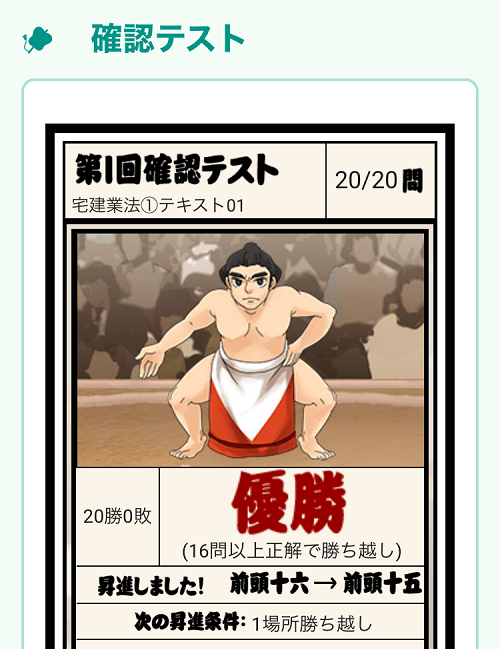 フォーサイト ManaBun(マナブン)確認テスト ゲーム版 昇進時