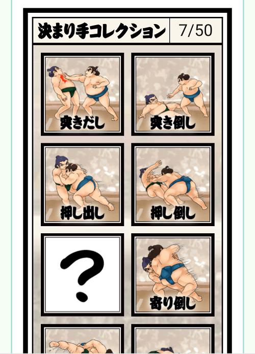 フォーサイト ManaBun(マナブン)確認テスト ゲーム版 決まり手コレクション