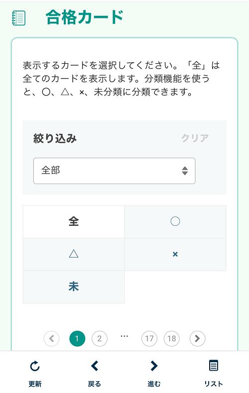 フォーサイト ManaBun(マナブン)合格カード 目次画面