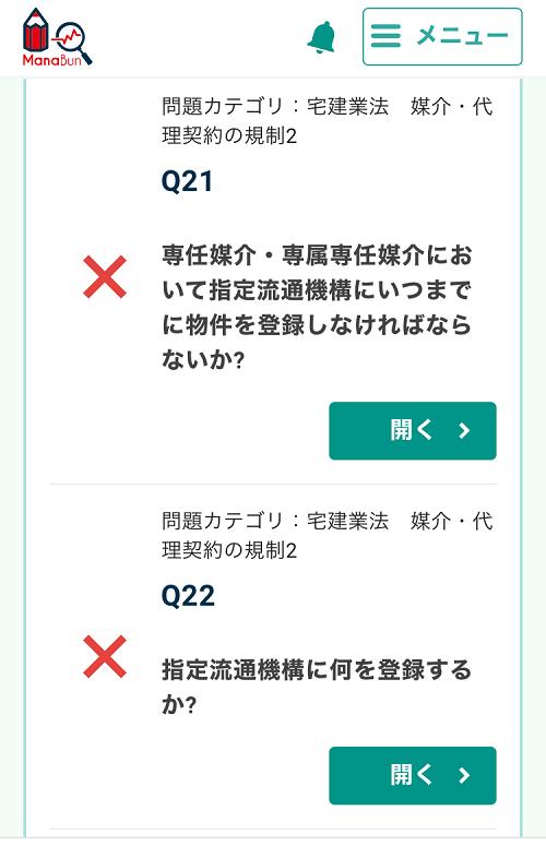 フォーサイト ManaBun(マナブン)合格カード「×」で絞り込み