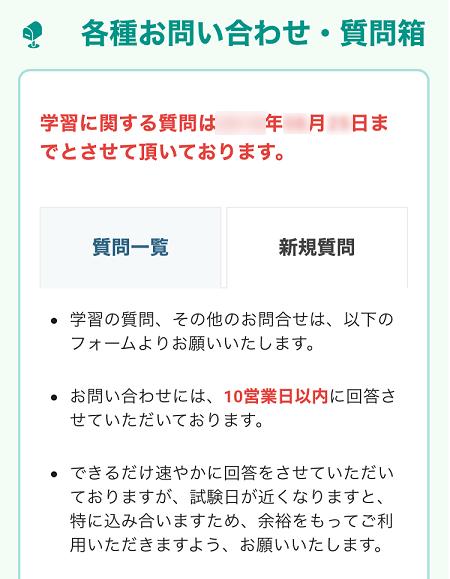 フォーサイト ManaBun(マナブン)質問箱