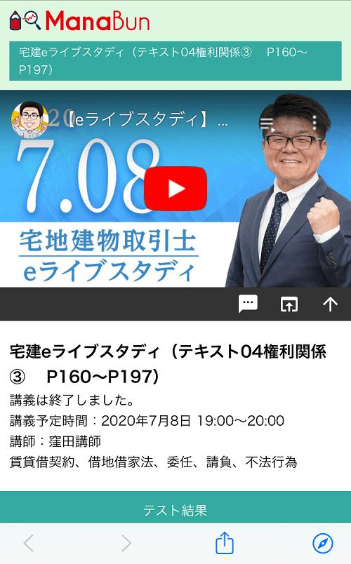 フォーサイト ManaBun(マナブン)eライブスタディ 再生画面