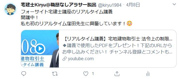 Kiryuのツイート(eライブスタディに参加しているとき)