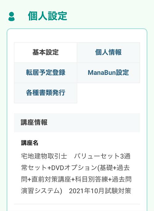 フォーサイト ManaBun 個人設定画面