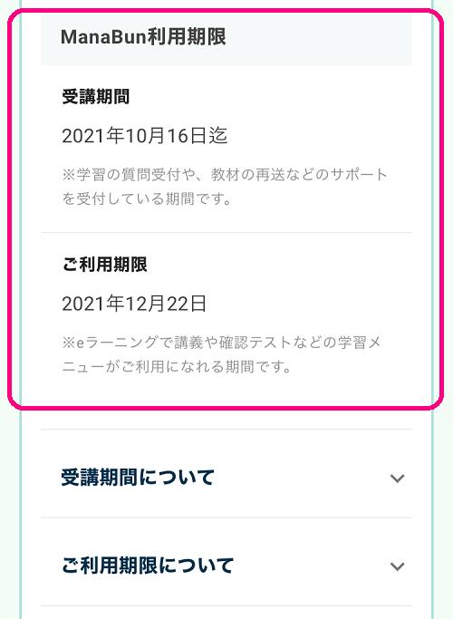 フォーサイト ManaBun 利用期限