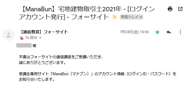 フォーサイト ManaBun ログインアカウント発行メール