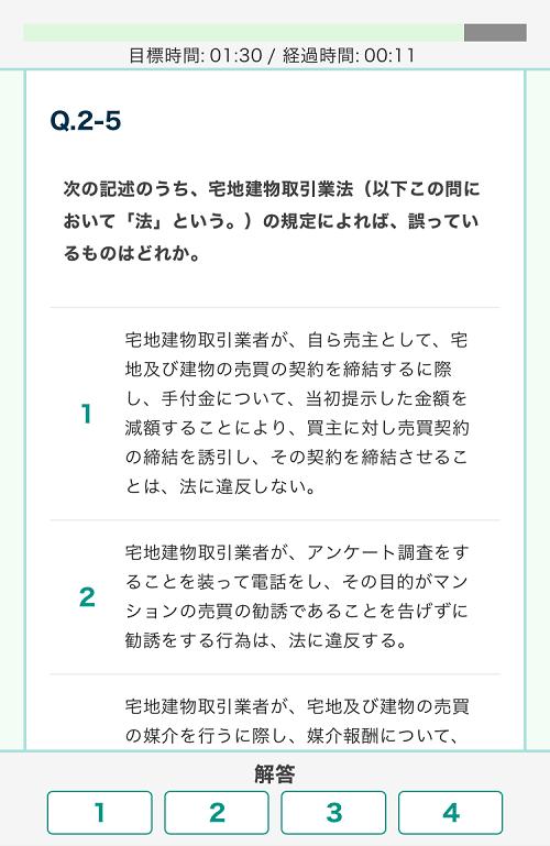 フォーサイト ManaBun 過去問演習機能 出題画面