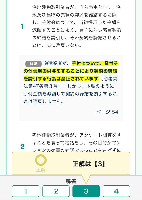 フォーサイト ManaBun 過去問演習機能 解答・解説画面