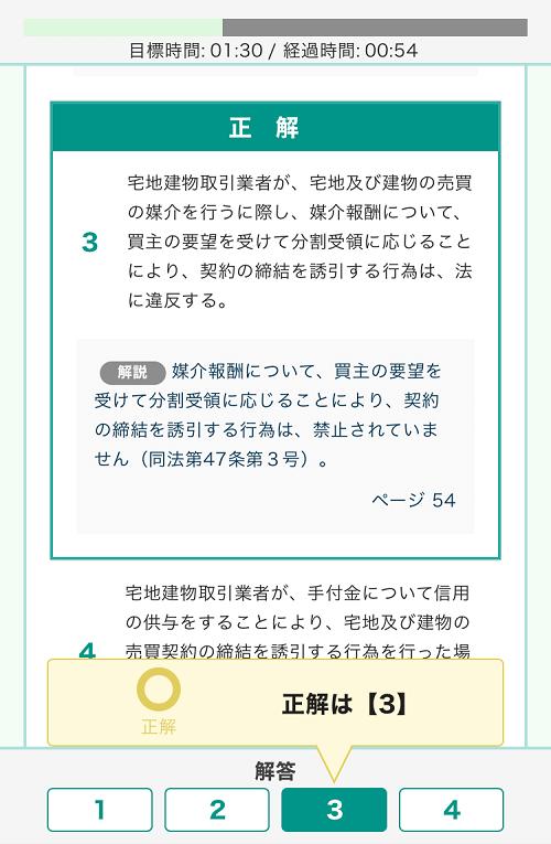 フォーサイト ManaBun 過去問演習機能 肢ごとの解説