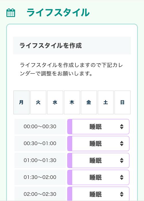 フォーサイト ManaBun(マナブン)スケジュール機能 時系列の表