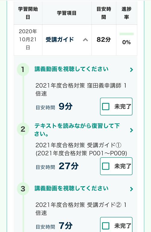 フォーサイト ManaBun(マナブン)スケジュール機能 1日の学習内容内訳