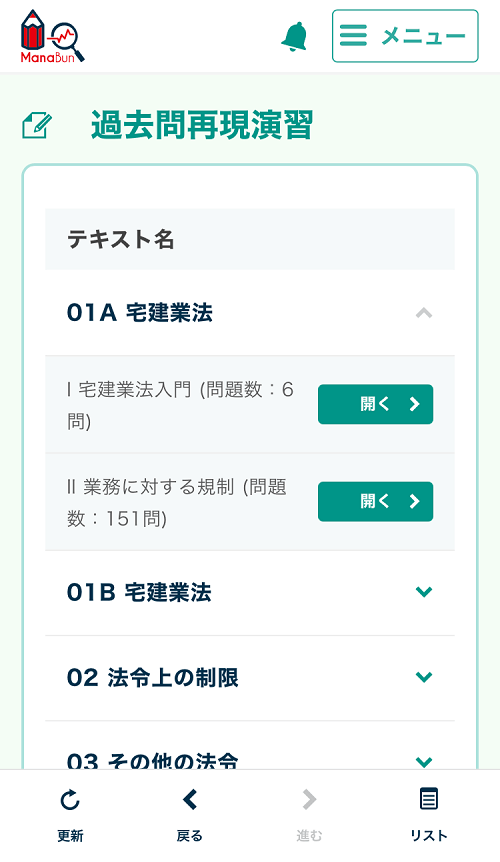 フォーサイト ManaBun 過去問演習機能
