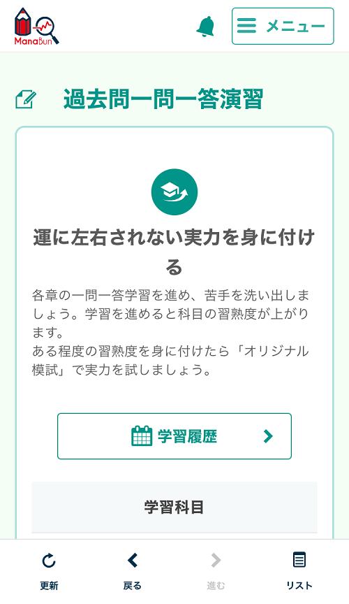 フォーサイト ManaBun 過去問一問一答演習(過去問演習システム)