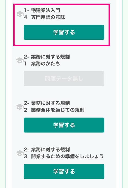 フォーサイト ManaBun 過去問一問一答演習(過去問演習システム)出題テーマを選択