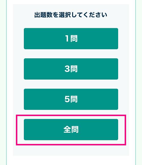 フォーサイト ManaBun 過去問一問一答演習(過去問演習システム)出題数を選択