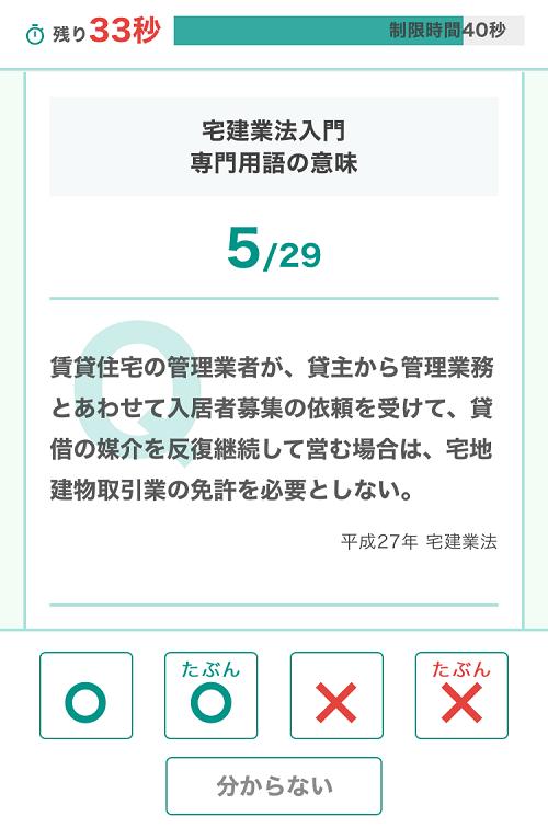フォーサイト ManaBun 過去問一問一答演習(過去問演習システム)出題画面