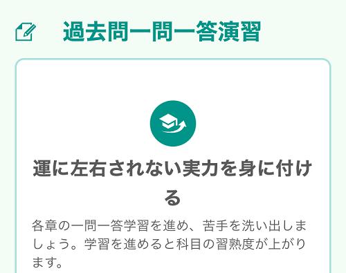 フォーサイト ManaBun 過去問一問一答演習(過去問演習システム)トップ画面