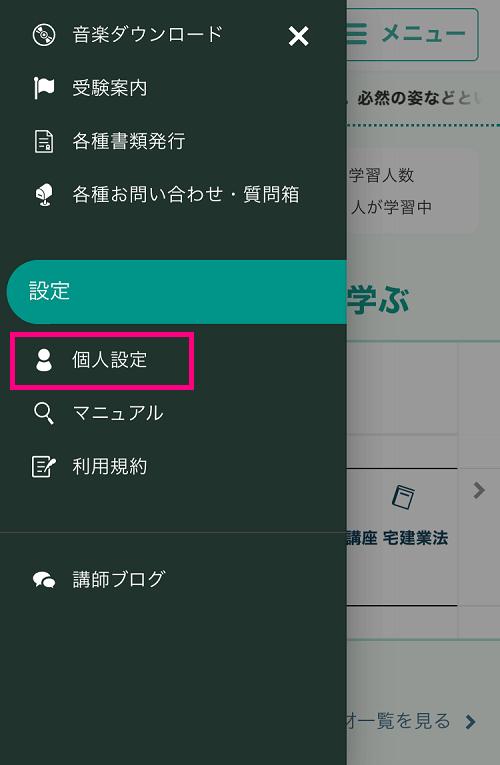 フォーサイト ManaBun 個人設定のリンク