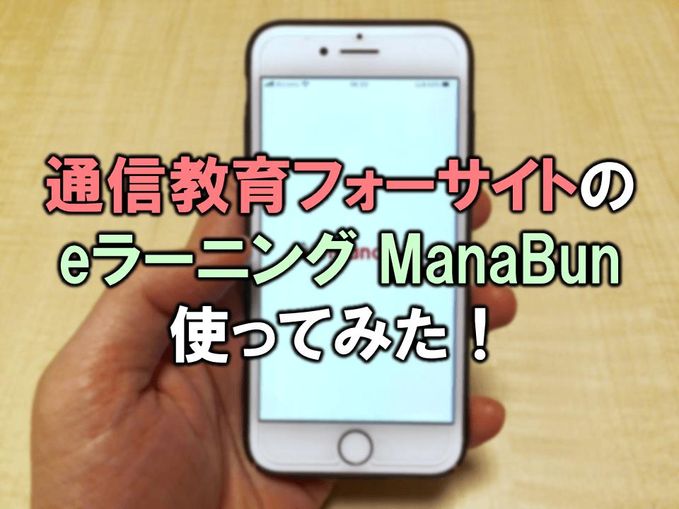 フォーサイトのeラーニング ManaBun 使ってみた!