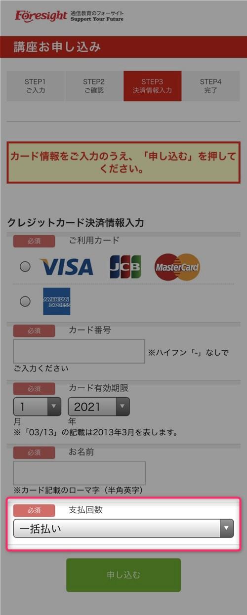 フォーサイト 申し込み画面 「支払回数」プルダウンをタップ