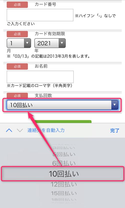 フォーサイト 申し込み画面 支払い回数を選択