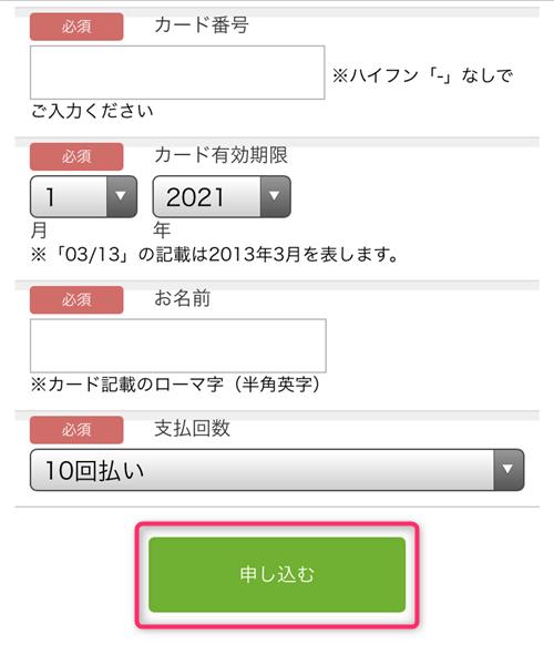 フォーサイト 申し込み画面 「申し込む」をタップ