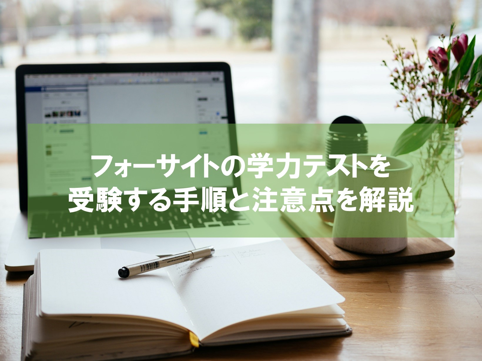 フォーサイトの学力テストを受験する手順と注意点を解説