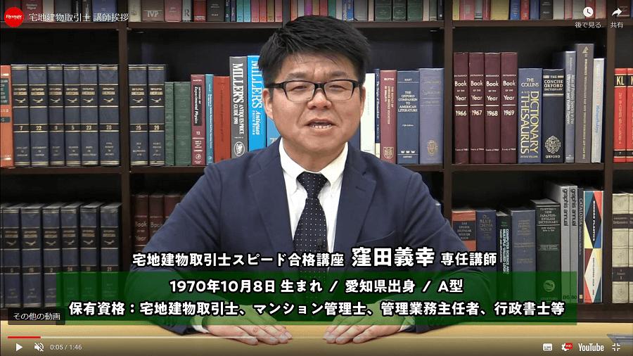 フォーサイト宅建士講座 窪田義幸先生