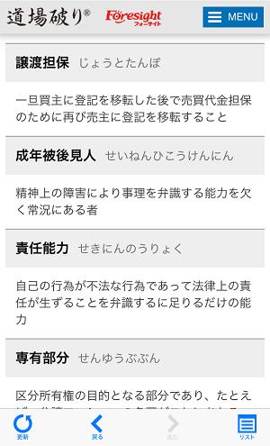 フォーサイト宅建士講座「道場破り」用語集