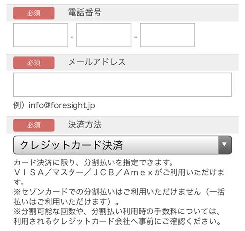 フォーサイト 申し込み画面 決済方法選択