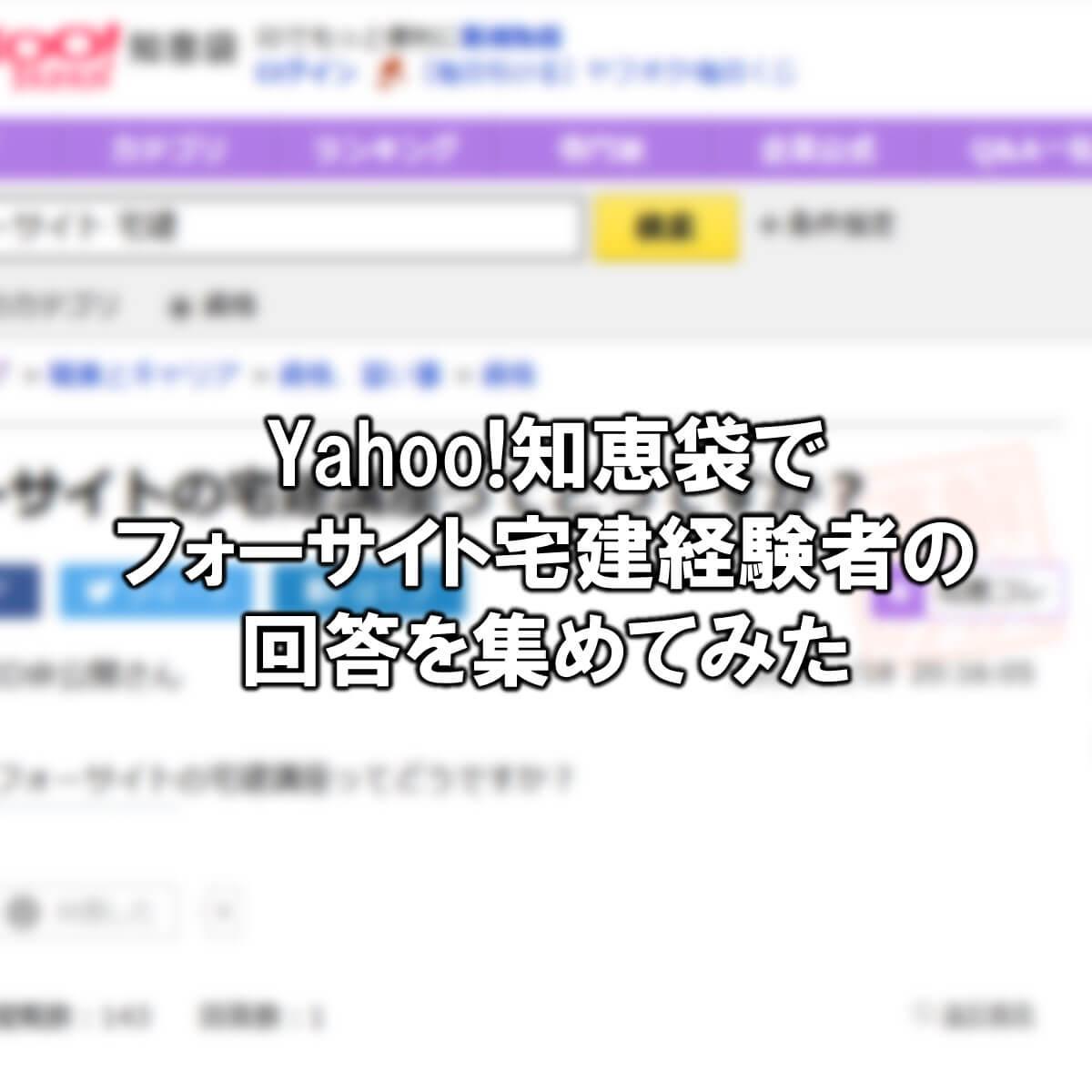 Yahoo!知恵袋でフォーサイト宅建経験者の回答を集めてみた